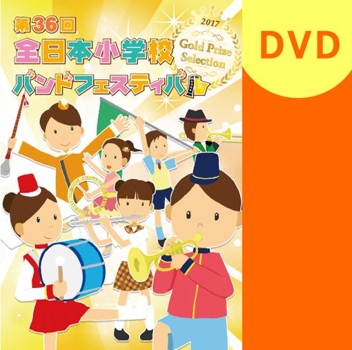 【マーチング DVD】2017第36回全日本小学校バンドフェスティバル 金賞団体集