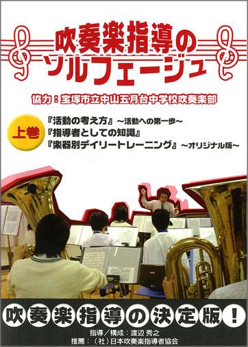吹奏楽指導のためのソルフェージュ 上巻