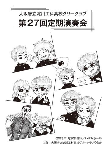 【合唱 DVD】大阪府立淀川工科高校グリークラブ 第27回定期演奏会