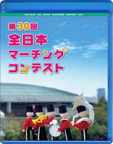 【マーチング ブルーレイ,DVD】2017第30回全日本マーチングコンテスト 1団体収録
