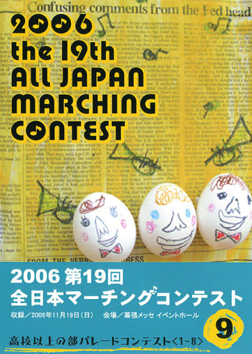 第19回全日本マーチングコンテスト09