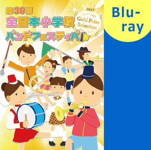 【マーチング ブルーレイ】2017第36回全日本小学校バンドフェスティバル 金賞団体集 ブルーレイ