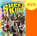 【マーチング DVD】SUPER KIDS 全日本小学生バンドフェスティバル名演集 2010-2019