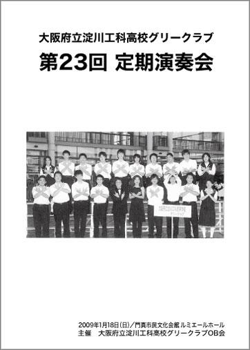【合唱 DVD】大阪府立淀川工科高校グリークラブ 第23回定期演奏会