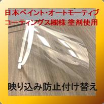 フェイスガード 映り込み防止付け替えタイプ 【フレーム10個+フィルム ...