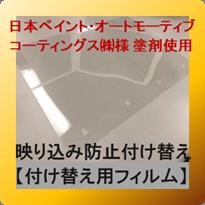 フェイスガード 映り込み防止付け替えタイプ 【付け替え用フィルム】 ※納期1ヶ月程度