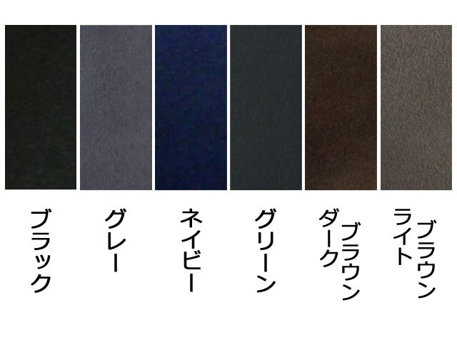 アンテ生地カラー