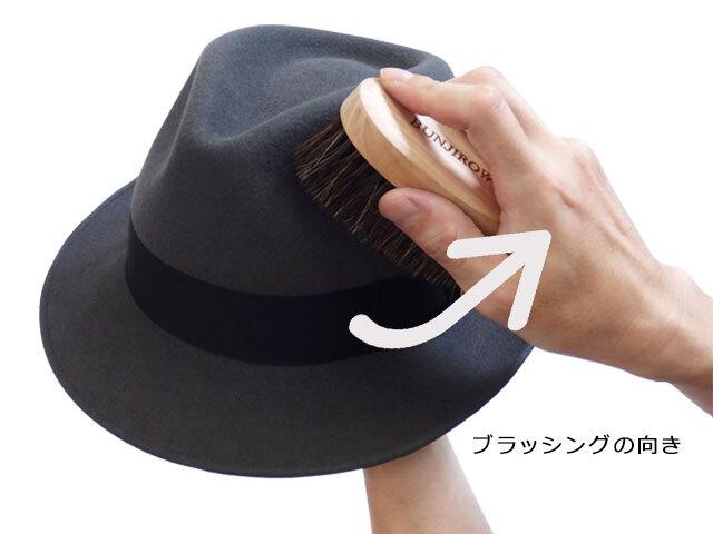 文二郎帽子店ハットブラシ