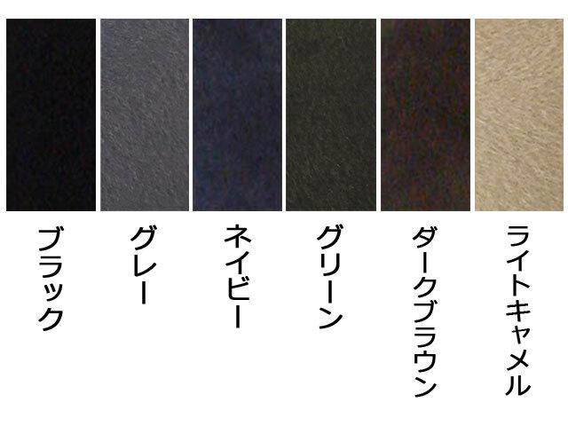ベロア カラー