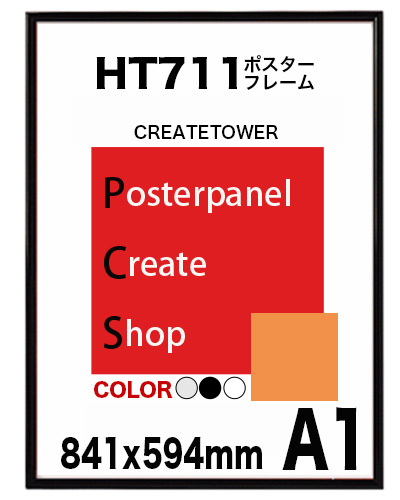 ポスターフレーム HT711 A1 サイズ 841x594mm 表面UVカット仕様