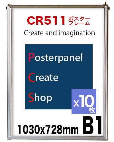 ポスターフレーム B1サイズ CR511シンプルパネル 10枚セット ¥2100/1枚 1030x728mm表面UVカット