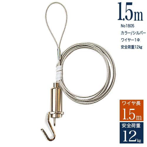 <br>ピクチャーレール用自在パワーミニワイヤーM150 長さ1.5m<br>