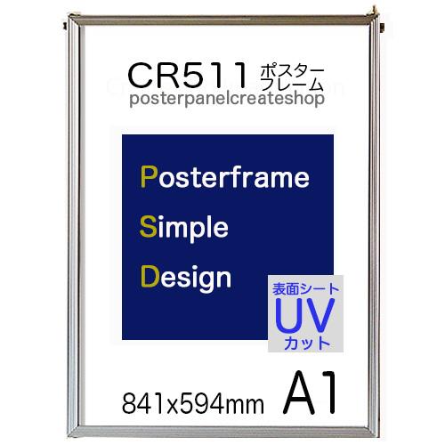 ポスターフレーム A1サイズ  CR511シンプルパネル