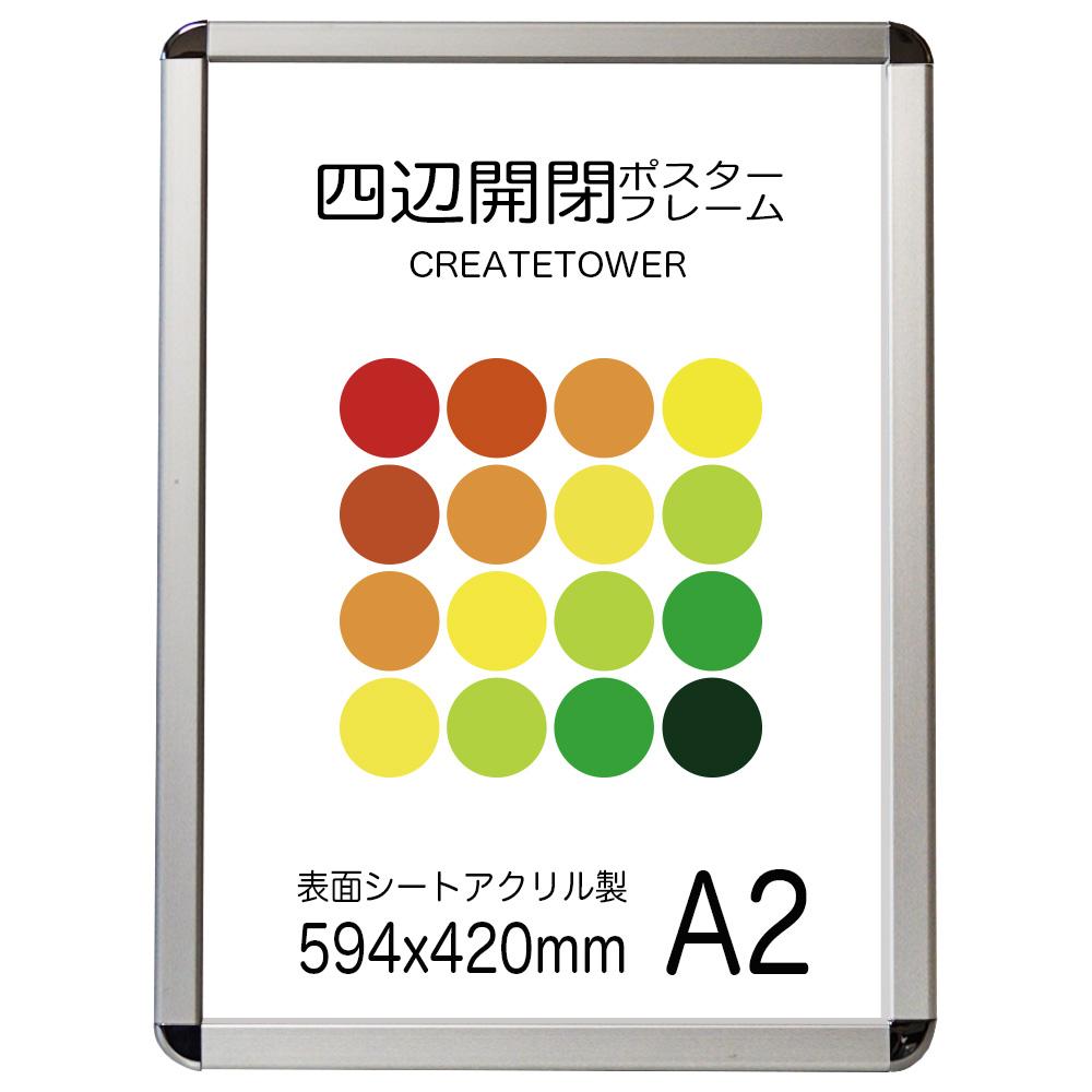 ポスターフレーム A2サイズ  CA111 シルバー 四辺開閉式 594x420mm 表面アクリル