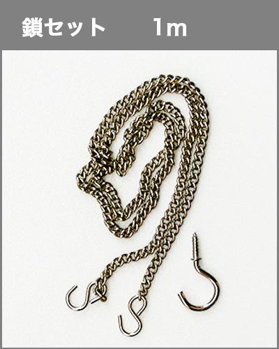 鎖セット 1m  数量10個以上