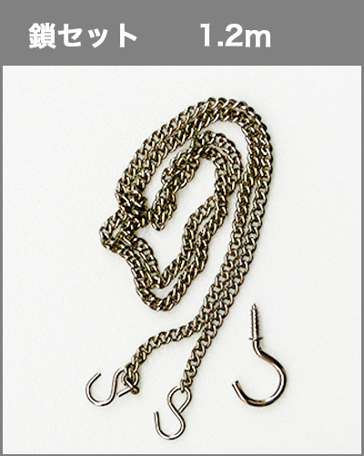 鎖セット 1.2m  数量10個以上