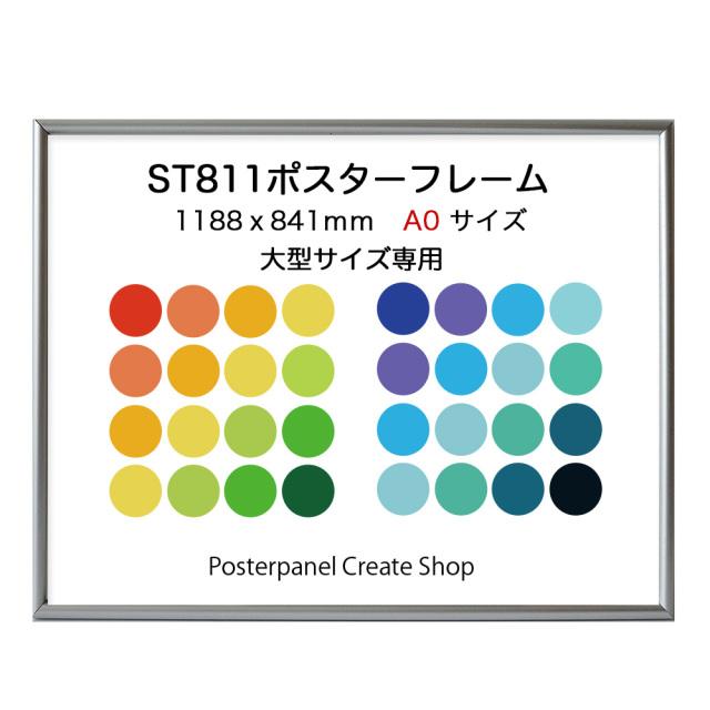 ポスターフレーム ST811ポスターパネルA0シルバー