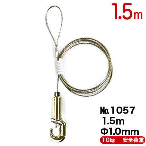 ワイヤーM150 長さ1.5m No1057