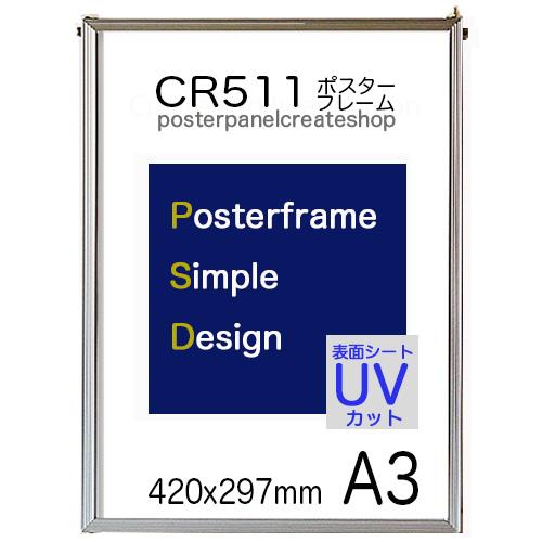 ポスターフレームA3サイズ CR511シンプルパネル