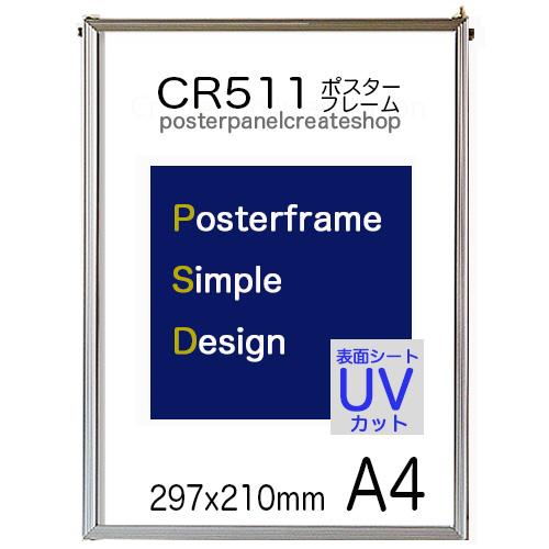 ポスターフレーム A4サイズ CR511シンプルパネル