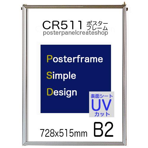 ポスターフレーム B2サイズ CR511シンプルパネル