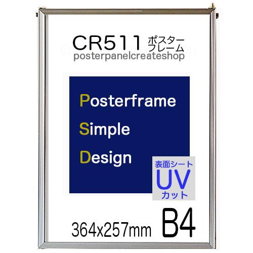 ポスターフレーム B4サイズ CR511シンプルパネル