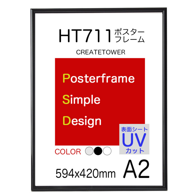 ポスターフレーム HT711 A2 サイズ 594x420mm 表面UVカット仕様