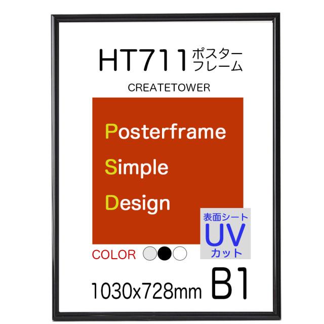 ポスターフレーム HT711 B1 サイズ 1030x728mm 表面UVカット仕様