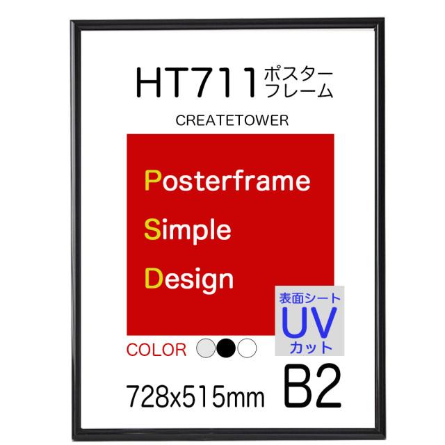 ポスターフレーム HT711 B2 サイズ 728x515mm 表面UVカット仕様