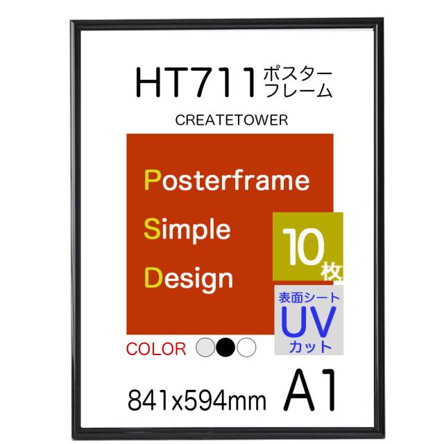 ポスターフレーム HT711 A1 サイズ 841x594mm 表面UVカット仕様 10枚セット