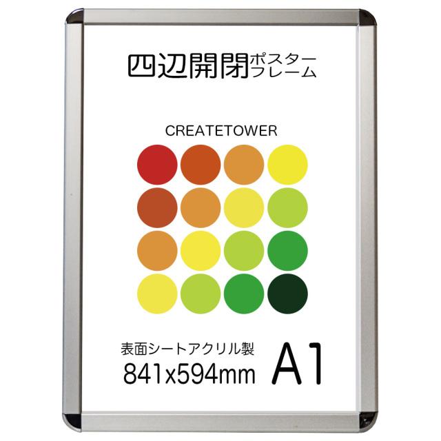 ポスターフレーム A1サイズ  CA111シルバー 四辺開閉式 841x594mm 表面アクリル
