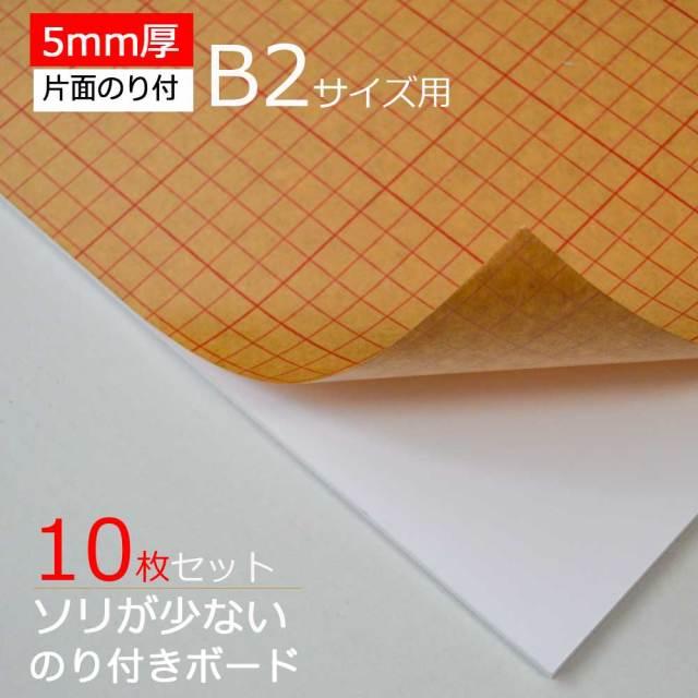 【10枚】のり付きボード 5mm厚 B2サイズ用 片面のり付き 800x550mm 10枚セット 1枚 650円x10枚