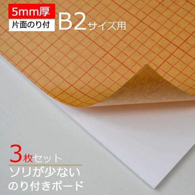 【3枚】のり付きボード 5mm厚 B2サイズ用 片面のり付き 800x550mm 3枚セット 1枚 670円x3枚