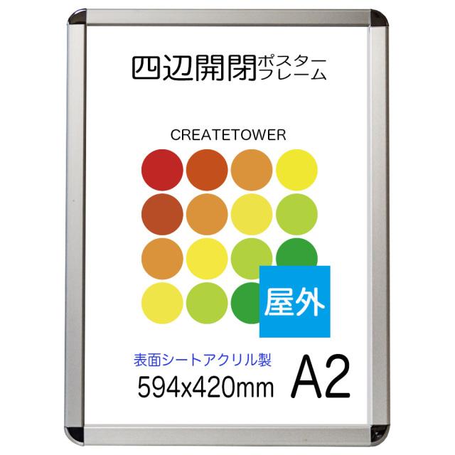 期間限定特別特価 CA111シルバーA2【屋外用】ポスターに防水加工必要です
