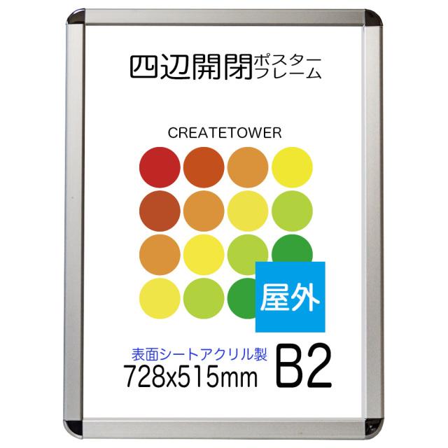 期間限定 CA111シルバーB2【屋外用看板】ポスターに防水加工必要です