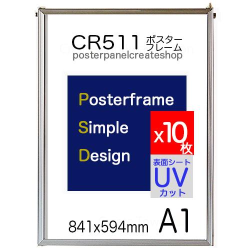 ポスターフレーム A1サイズ CR511シンプルパネル 10枚セット 841x594mm  表面UVカット