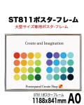 ST811ポスターパネルA0シルバー