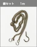 鎖セット 1m
