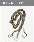 鎖セット 1.2m