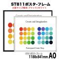ST811ポスターパネルA0 【アクリル仕様】 ブラック ホワイト