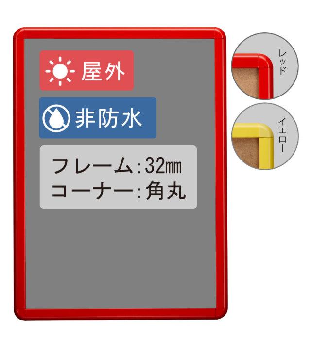 屋外(非防水)PG-32R (A2:420×594mm)