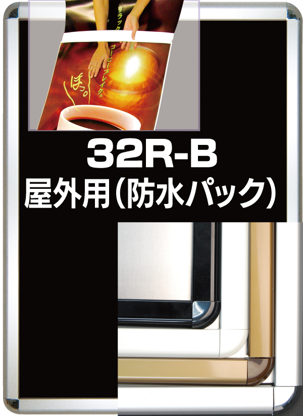屋外(防水・いたずら防止) TG-32R A2(サイズ:420×594mm)