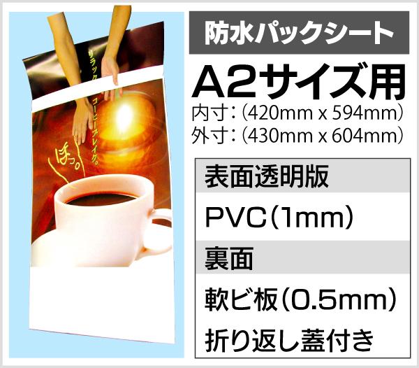防水パックシート【A2】※屋外防水タイプ専用