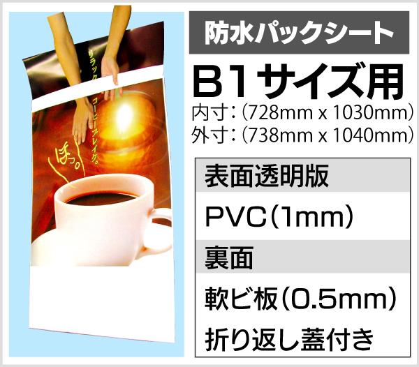 防水パックシート【B1】※屋外防水タイプ専用