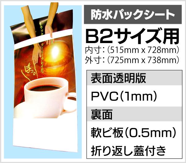 防水パックシート【B2】※屋外防水タイプ専用