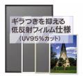 シェイプBC[低反射フィルム] B1(サイズ:728×1030mm)