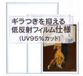 フラッパBC[低反射フィルム](木目調) A3(サイズ:297×420mm)