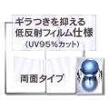ビューカバー[低反射イレパネ](両面) B4(サイズ:257×364mm)