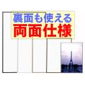 エコイレパネ(両面) ポスターサイズB(サイズ:620×920mm)