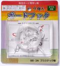 ボードフック3 さし込みタイプ【4個入り】